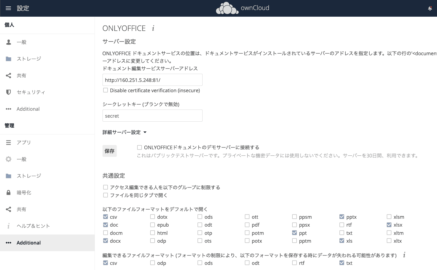 onlyoffice-additional.png